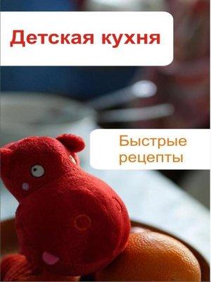 cover image of Детская кухня. Быстрые рецепты