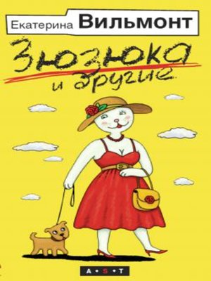 cover image of Зюзюка и другие