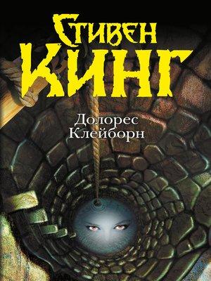 cover image of Долорес Клейборн