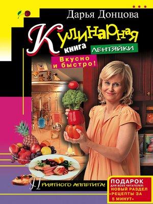 cover image of Кулинарная книга лентяйки. Вкусно и быстро!
