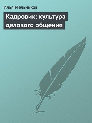 cover image of Кадровик