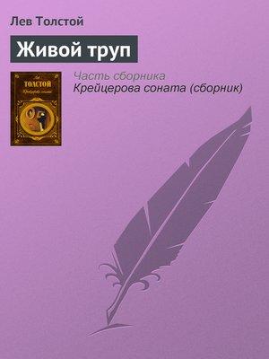 cover image of Живой труп