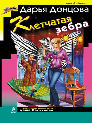 cover image of Клетчатая зебра