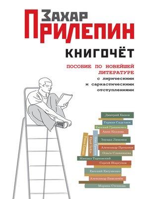 cover image of Книгочёт. Пособие по новейшей литературе с лирическими и саркастическими отступлениями