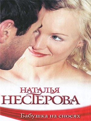 cover image of Бабушка на сносях