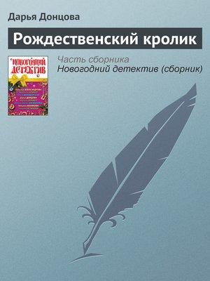 cover image of Рождественский кролик