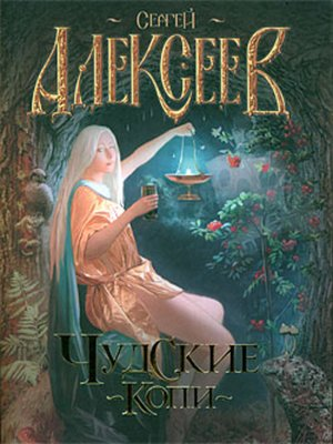cover image of Чудские копи