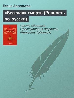 cover image of «Веселая» смерть (Ревность по-русски)