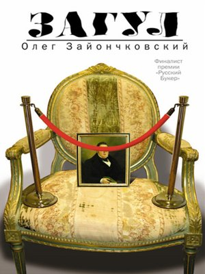 cover image of Загул