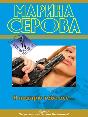 cover image of Я подарю тебе все...