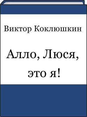cover image of Алло, Люся, это я!