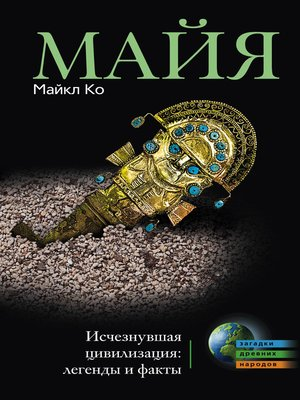cover image of Майя. Исчезнувшая цивилизация