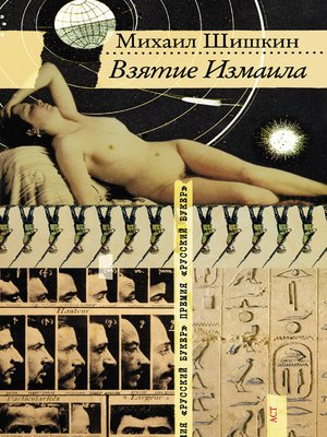 cover image of Взятие Измаила