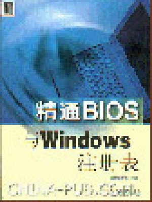 cover image of 精通BIOS与Windows注册表