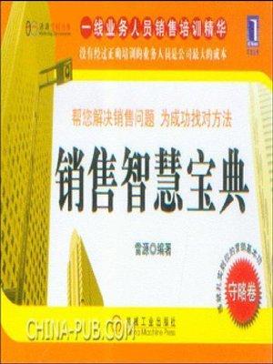 cover image of 销售智慧宝典守略卷