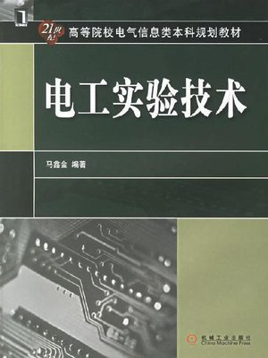 cover image of 电工实验技术