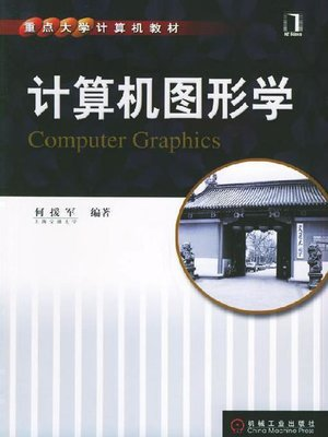 cover image of 计算机图形学