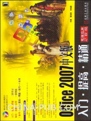 cover image of Office 2007 中文版入门·提高·精通