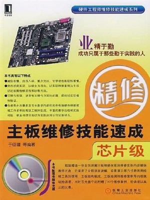 cover image of 主板维修技能速成(芯片级)