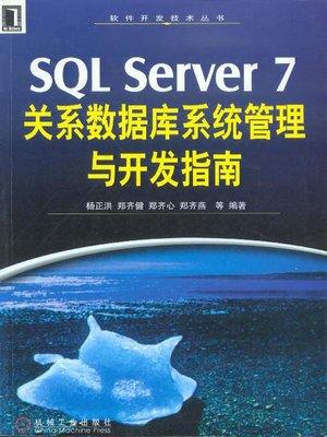 cover image of SQL Server 7关系数据库系统管理与开发指南