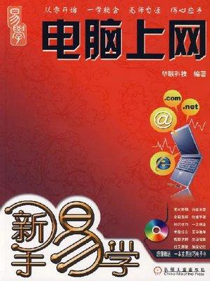 cover image of 新手易学——电脑上网