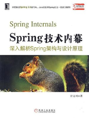 cover image of Spring技术内幕——深入解析Spring架构与设计原理