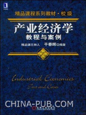 cover image of 产业经济学:教程与案例