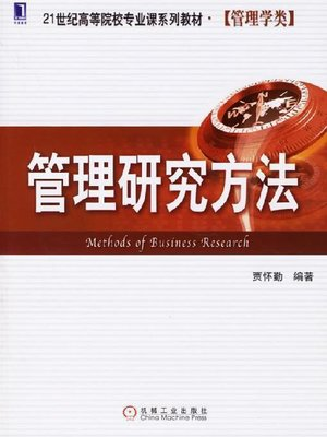 cover image of 管理研究方法