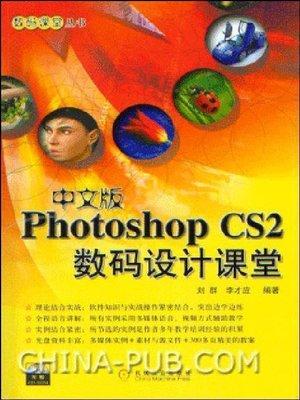 cover image of 中文版Photoshop CS2 数码设计课堂