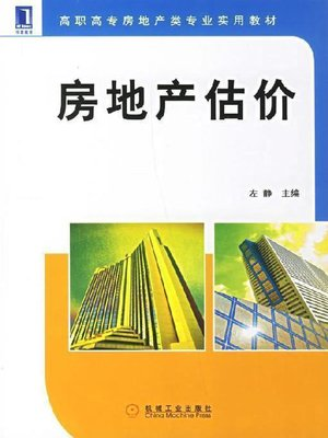 cover image of 房地产估价