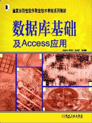 cover image of 数据库基础及Access应用