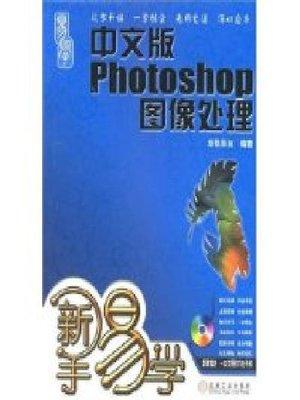 cover image of 新手易学——中文版 Photoshop 图像处理