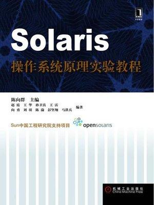 cover image of Solaris操作系统实验教程