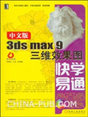 cover image of 中文版3ds max 9三维效果图快学易通