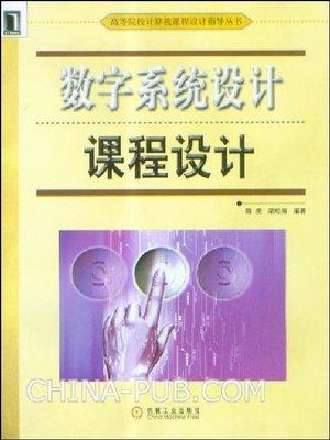 cover image of 数字系统设计课程设计