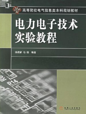 cover image of 电力电子技术实验教程