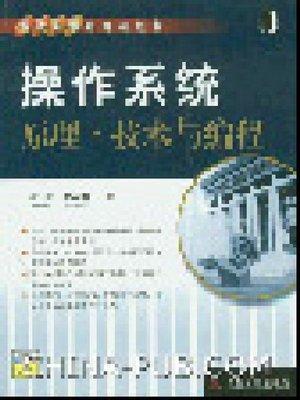 cover image of 操作系统 原理·技术与编程
