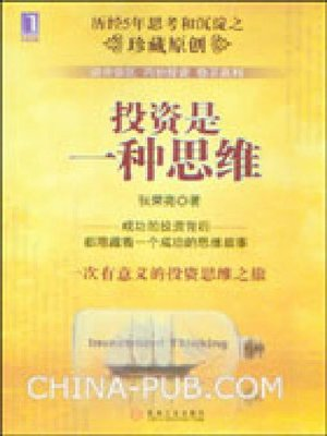 cover image of 投资是一种思维