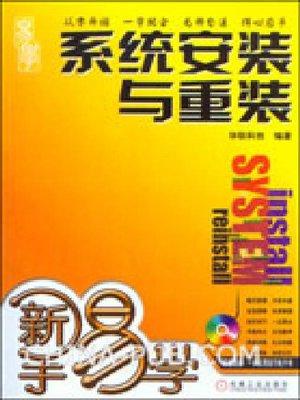 cover image of 新手易学——系统安装与重装