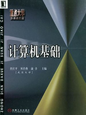 cover image of 计算机基础