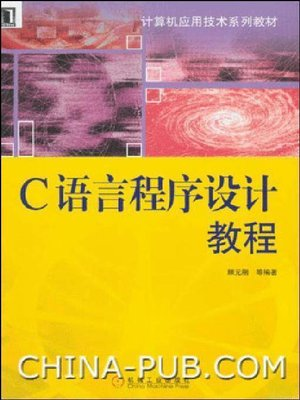 cover image of C语言程序设计教程
