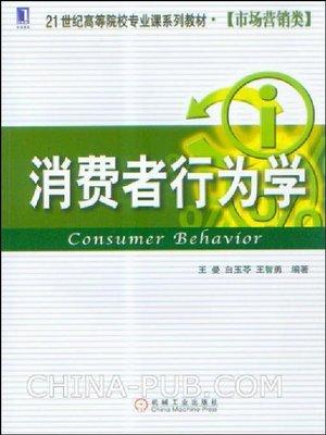 cover image of 消费者行为学
