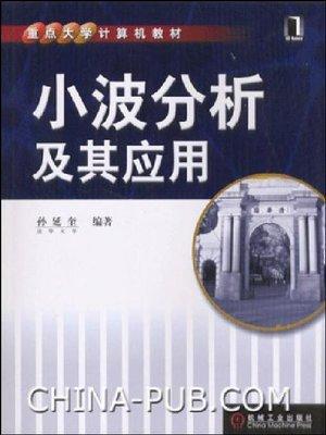 cover image of 小波分析及其应用