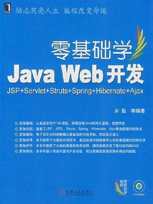 cover image of 零基础学Java Web开发:JSP+Servlet+Struts+Spring+Hibernate+Ajax
