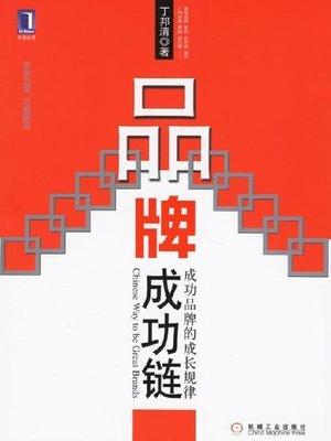 cover image of 品牌成功链成功品牌的成长规律