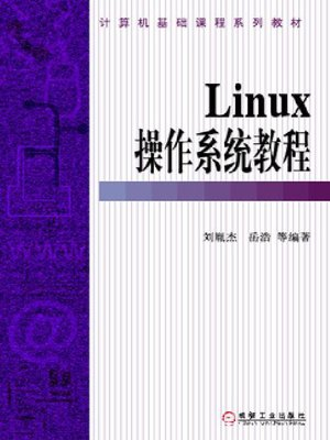 cover image of Linux操作系统教程
