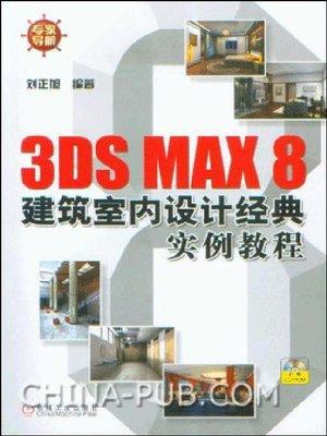 cover image of 专家导航——3DS MAX 8 建筑室内设计经典实例教程