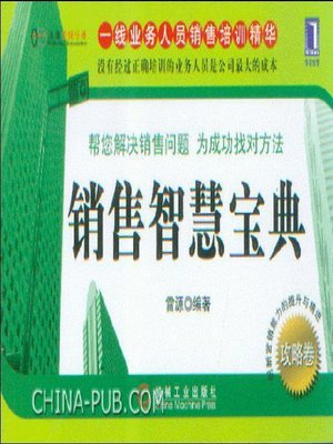 cover image of 销售智慧宝典攻略卷