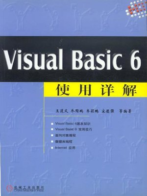 cover image of Visual Basic 6 使用详解