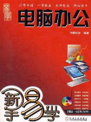 cover image of 新手易学——电脑办公